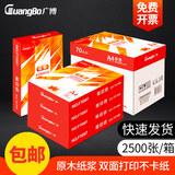 GuangBo 广博 惊喜 A4复印纸 70g 500张/包 立减+券后12.5元起包邮