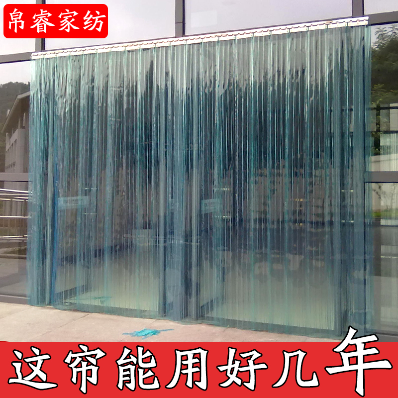 透明塑料PVC空调软门帘夏季家用防蚊店铺商用挡风厨房隔断皮帘子