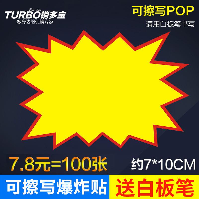 可擦写小号POP空白可擦爆炸贴超市服装促销标价签价格标签价格牌