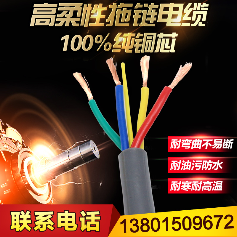柔性��TRVV2芯3芯4芯5芯0.3 0.5 0.75 1 1.5平方�~芯控制拖��