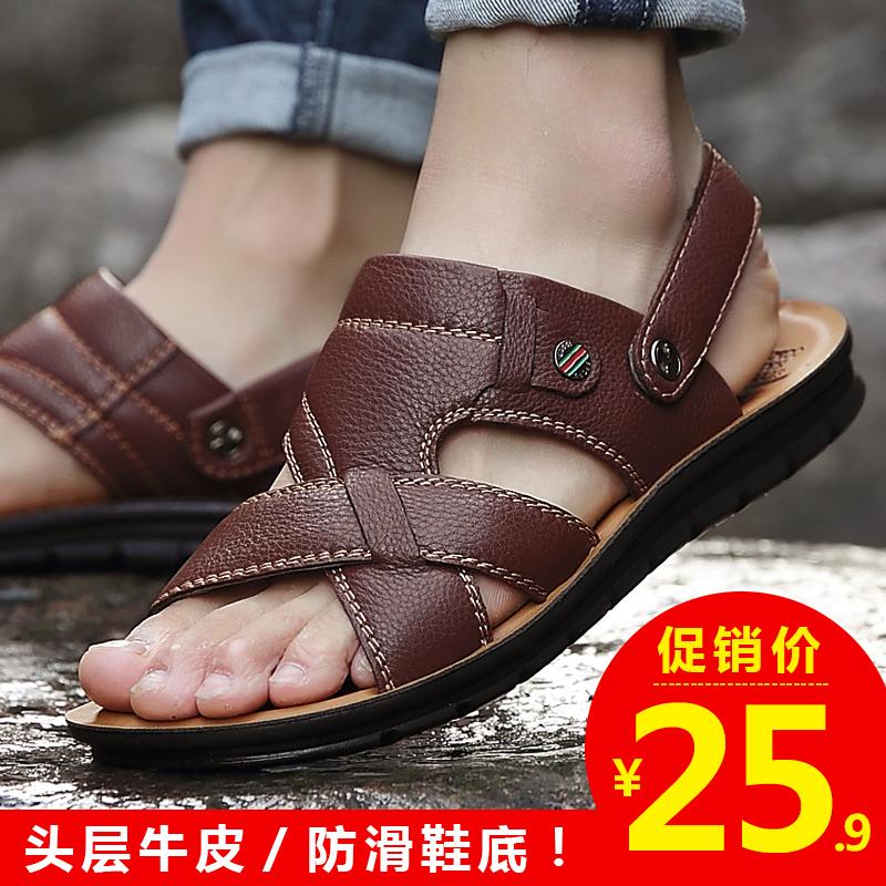 男士凉鞋夏季真皮沙滩鞋新款凉鞋男韩版透气休闲牛皮凉拖鞋防滑潮