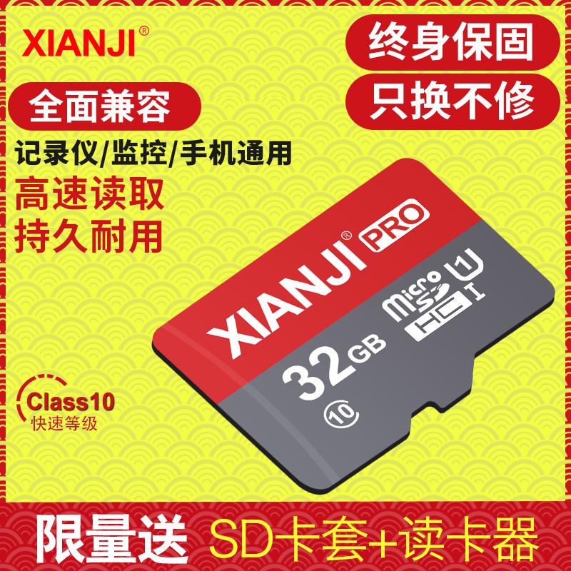 【官方正版】高速class10内存卡32G手机内存卡64G储存microSD卡32G行车记录仪专用TF卡单反相机摄像头监控