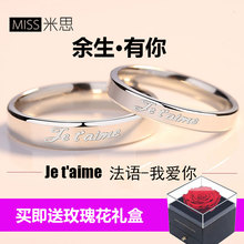 Lovers'Rings, Men and Women, Japanese and Korean 925 Silver Minority Design