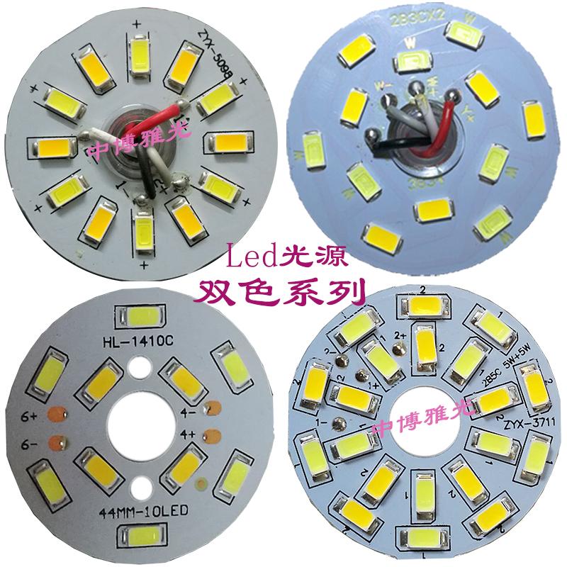 led雙色貼片光源三色變色5730吸頂燈板 圓形水晶燈餐廳吊燈DIY光
