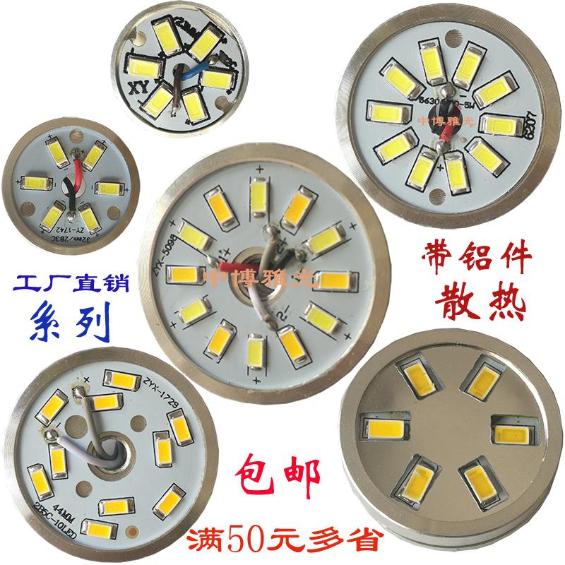 3w5W貼片光源 led帶散熱器鋁件5730燈珠燈片吸頂燈水晶燈改造燈板