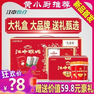 【19中秋礼盒】江中猴菇米稀猴姑养胃早餐冲饮猴头菇杯装麦片礼盒