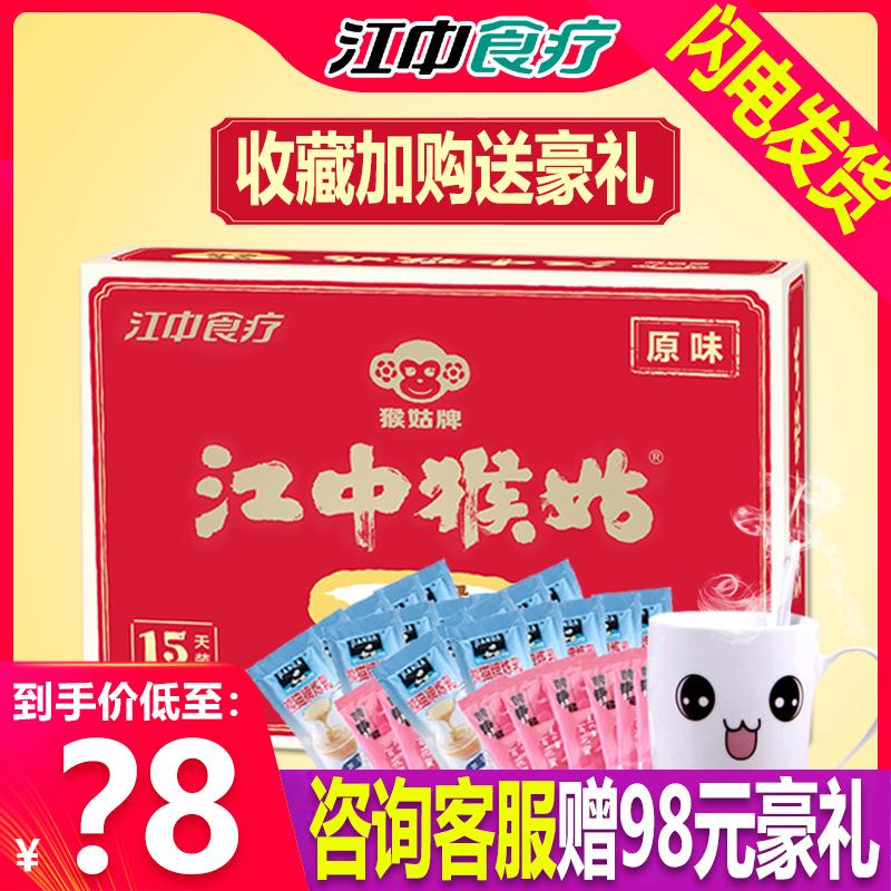 江中猴菇早餐米稀15天袋装养胃猴头姑速食冲饮食品营养即食燕麦片