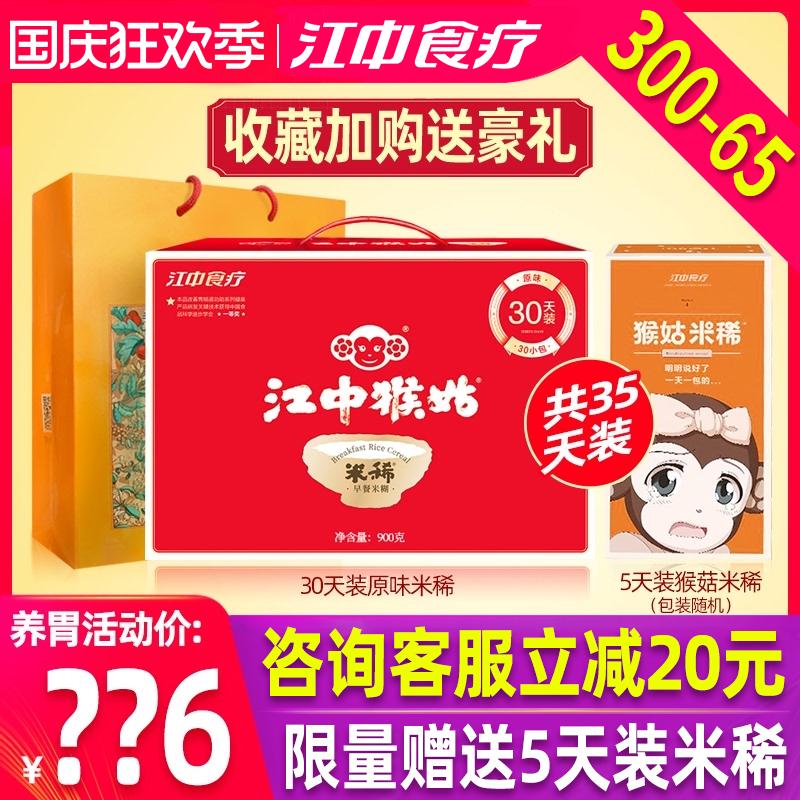 [送礼袋]江中猴菇米稀30天猴头菇粉