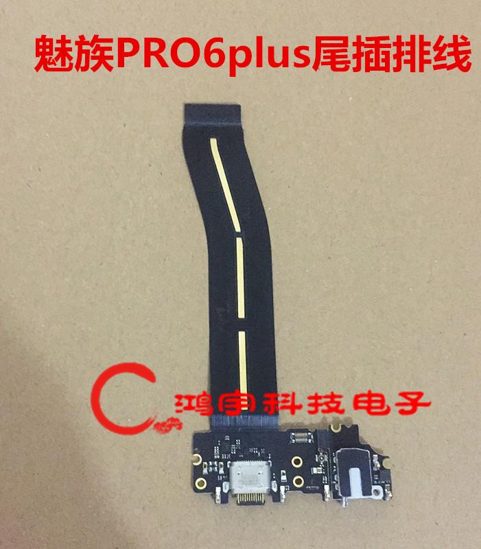 魅族PRO6PLUS充电接口排线MX6ProPlus尾插送话器小板耳机插孔