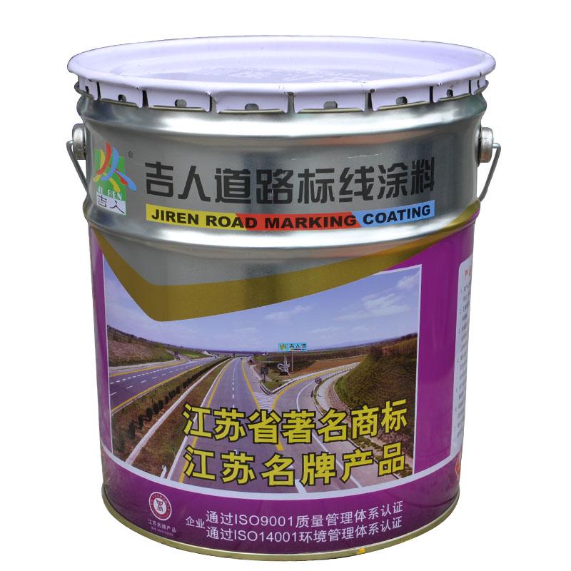吉人牌道路標線漆馬路漆劃線漆 停車場漆 路標漆 18公斤