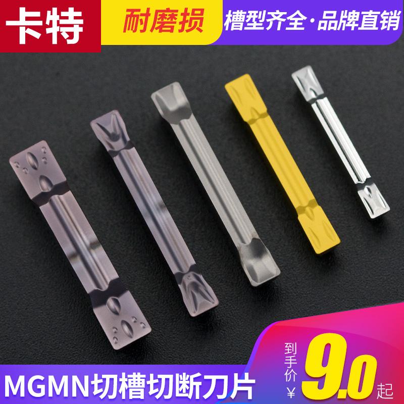 数控切槽刀片 切断刀片MGMN200/300/400-G-M车刀片不锈钢钢件切刀