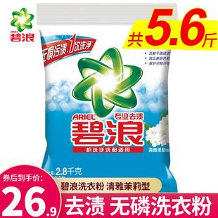 碧浪洗衣粉2.8kg清雅茉莉香型无磷清洁留香家用实惠袋装正品促销