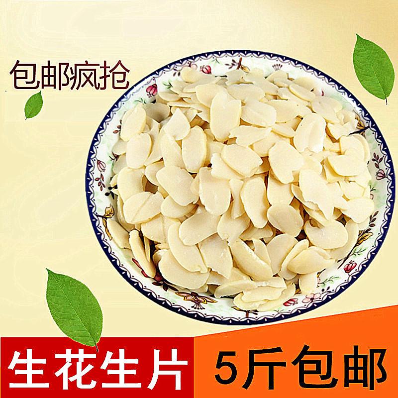 ピーナツの薄切り生のピーナッツの実を焙煎して原料を切ります。