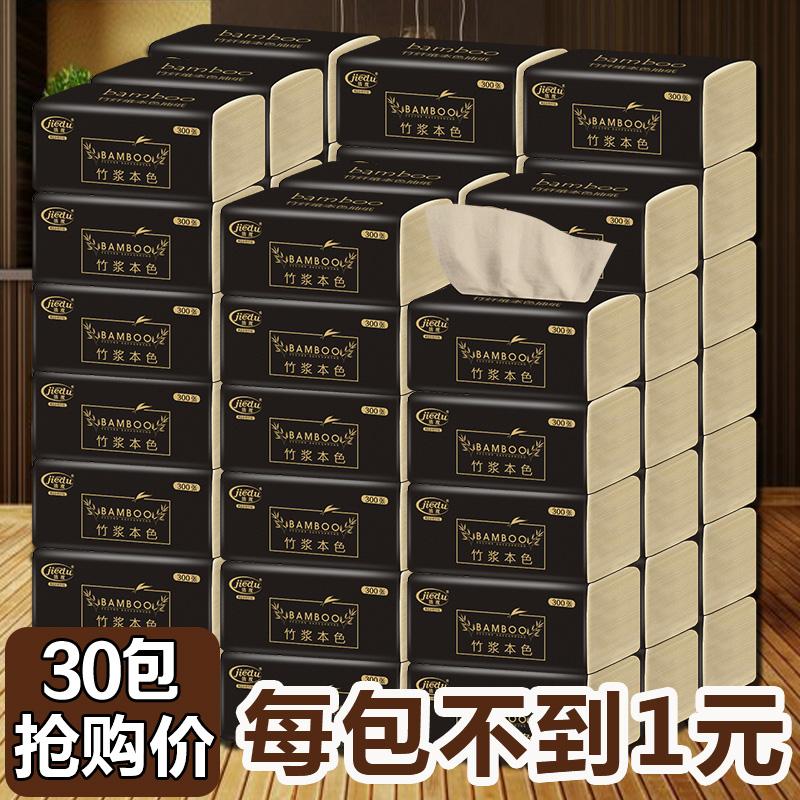 竹浆本色抽纸30包整箱纸巾面巾纸餐巾纸家庭装纸抽家用实惠装