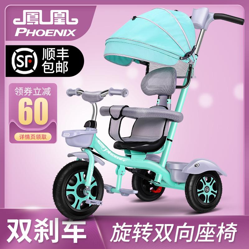 凤凰三轮车1-3-5-2-6岁大号脚踏车