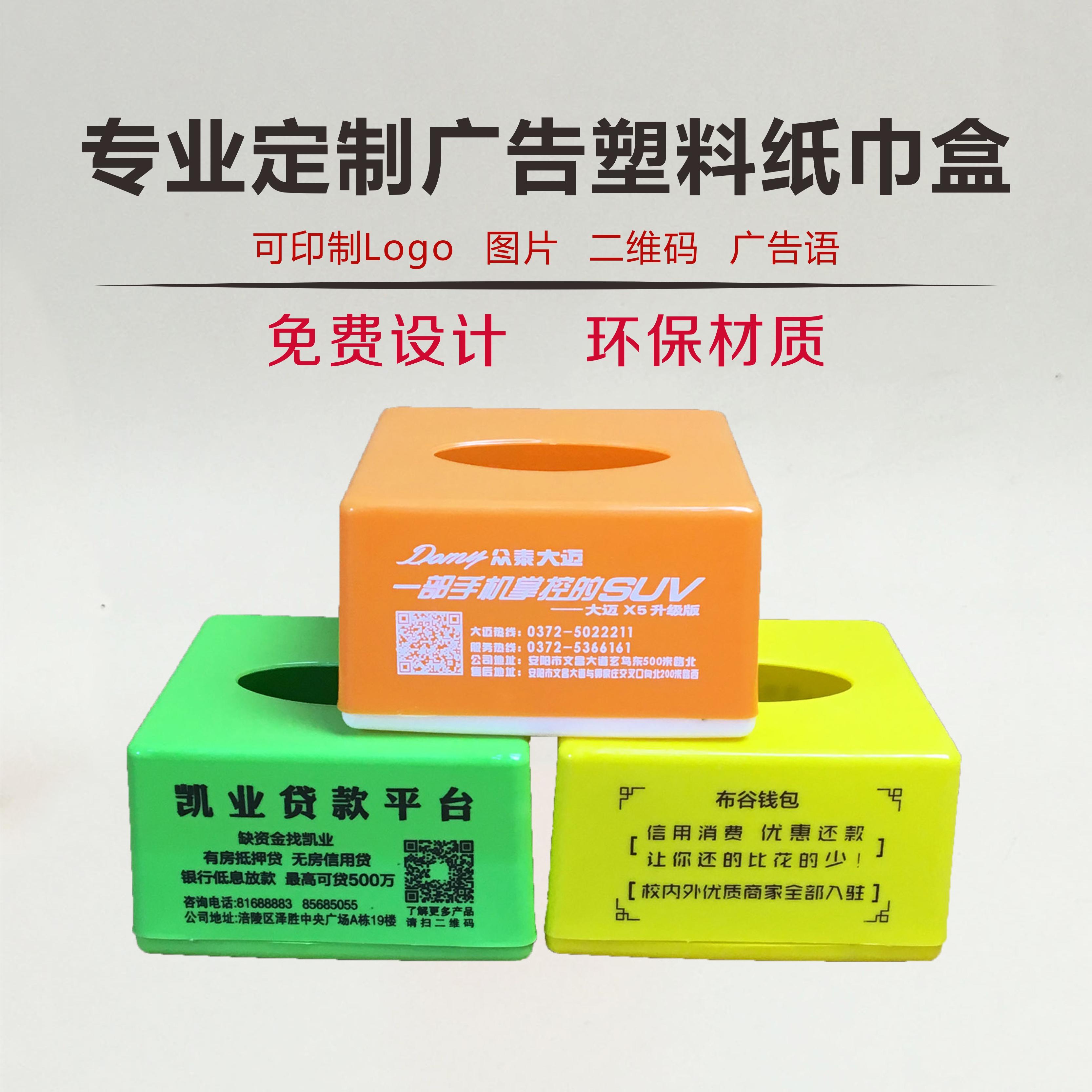 Завод пластик ткань стандарт реклама насосные коробка печать logo бумажные полотенца трубка pp пластик бесплатно дизайн сделанный на заказ