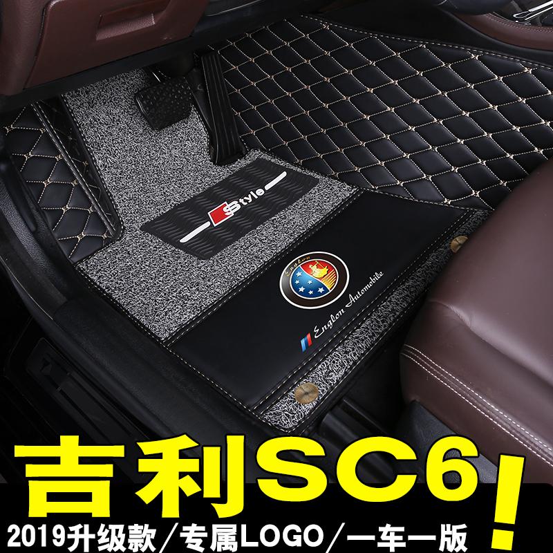 2010年老款吉利英伦SC6汽车脚垫1.5L手动专用全包围丝圈地毯三厢