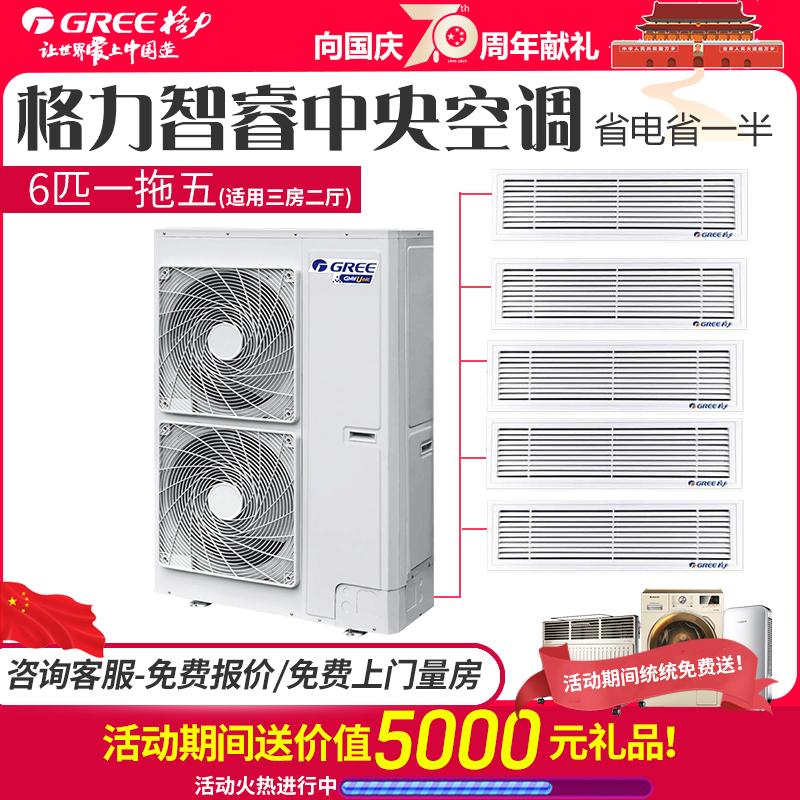 格力家用变频中央空调智睿系列6匹一拖五GMV-H140WL/C多联机节能(用1元券)