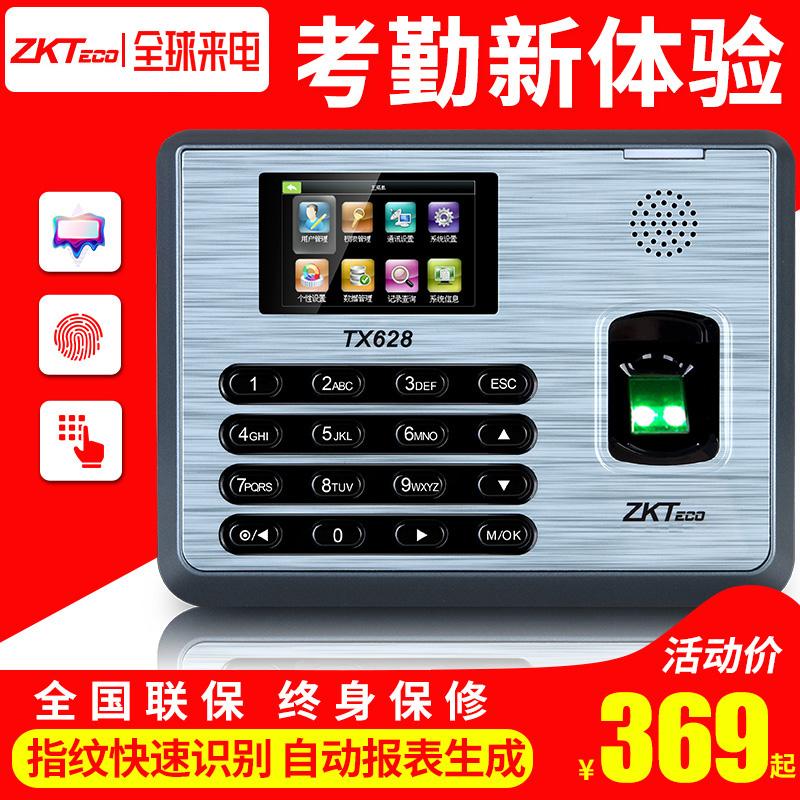 中控智慧TX628指纹式考勤机  签到机 指纹机 打卡机 U盘网络下载