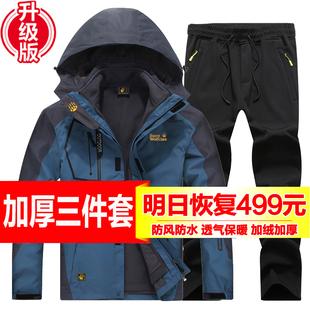 秋冬季 户外冲锋衣男三合一可拆卸女两件套加绒加厚防水套装 潮牌