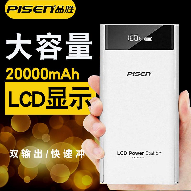 品胜充电宝20000毫安移动电源大容量便携苹果专用正品通用2万2A满130元可用40元优惠券