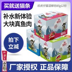 欢虎仔湿粮罐头85g*12袋三文鱼海洋鱼味猫粮妙鲜湿粮鲜封肉包猫粮