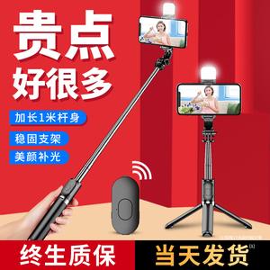 加长补光自拍杆三脚架手机直播支架拍照神器适用于小米华为p30苹果oppo通用网红自照杆多功能伸缩手持一体式