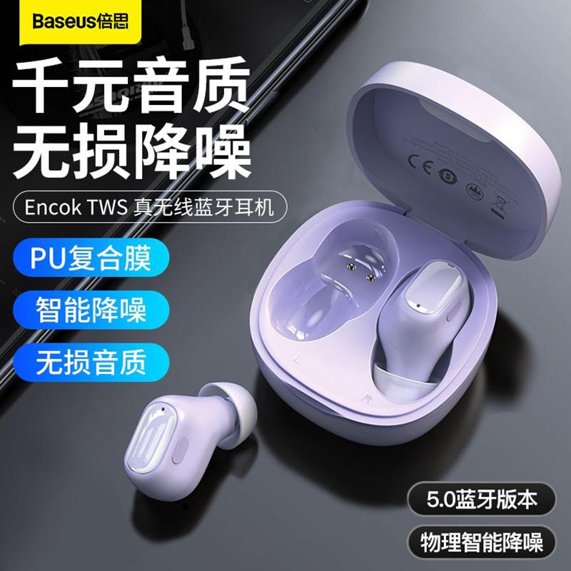 倍思WM01蓝牙耳机真无线入耳式5.0迷你小型降噪双耳超长待机跑步运动隐形适用于苹果vivo小米华为oppo手机