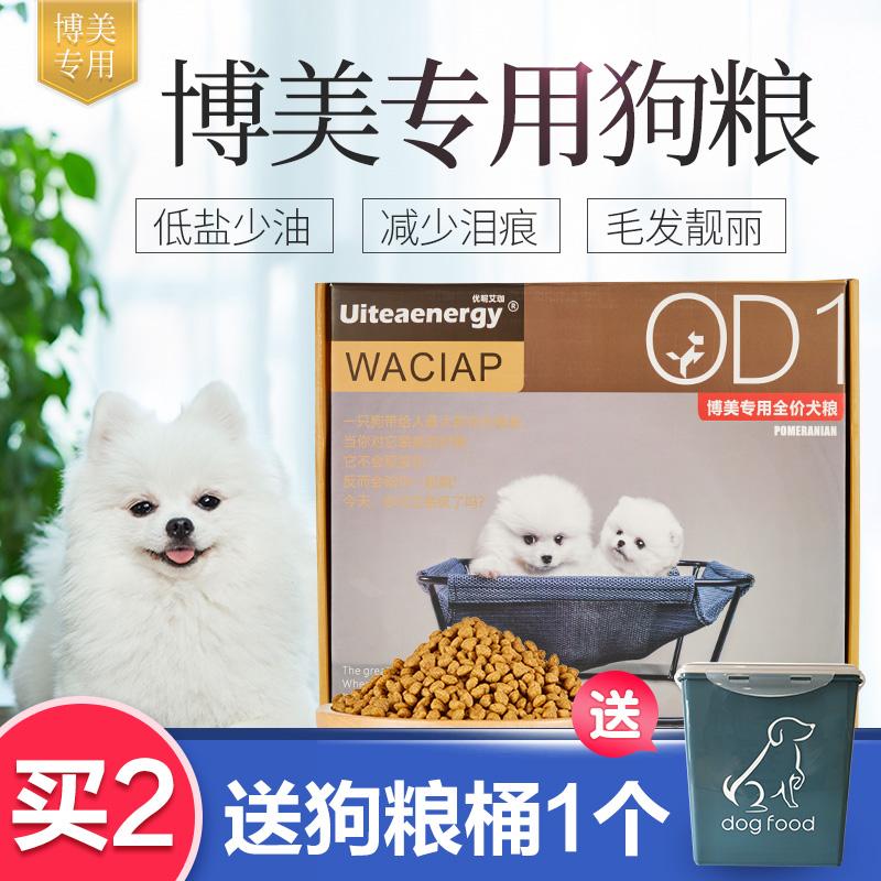 博美狗粮小型犬专用幼犬去泪痕奶糕成犬白色天然粮全犬期全阶狗粮优惠券