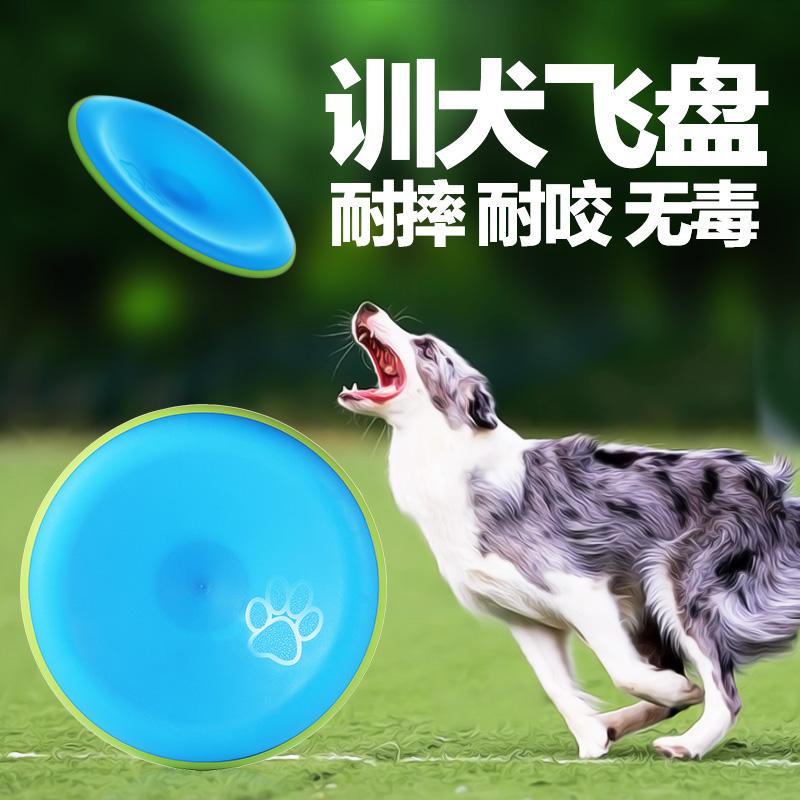 狗狗飞盘耐咬训狗塑料用品边牧金毛