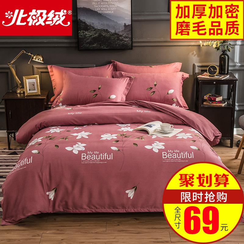 北极绒网红款磨毛四件套宿舍床上用品单人学生床单被套被子三件套