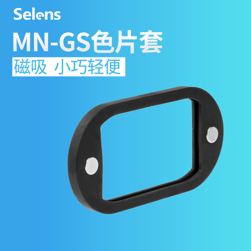 Selens 机顶闪光灯迷你磁吸色片套摄影热靴灯通用附件兼容magmod