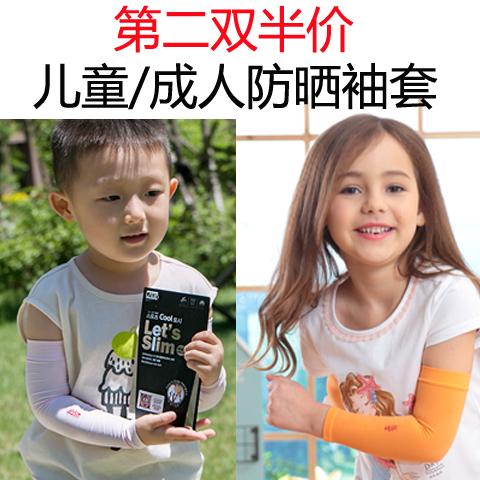 儿童防晒袖套防紫外线女童冰袖手套男童纯色手臂袖套宝宝护手套袖