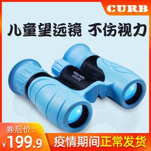 curb儿童双筒望远镜高清高倍男孩女孩小学生专用创意礼品礼物玩具价格