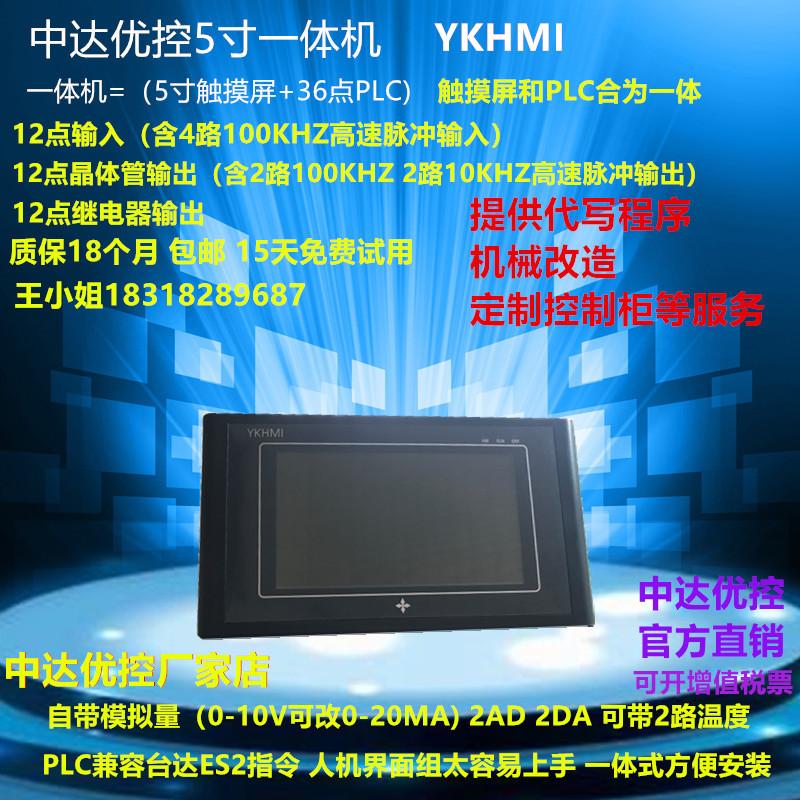 中�_��控5寸� 摸屏PLC一�w�CMC-24MR-12MT-500-ES-A/B兼容�_�_ES2