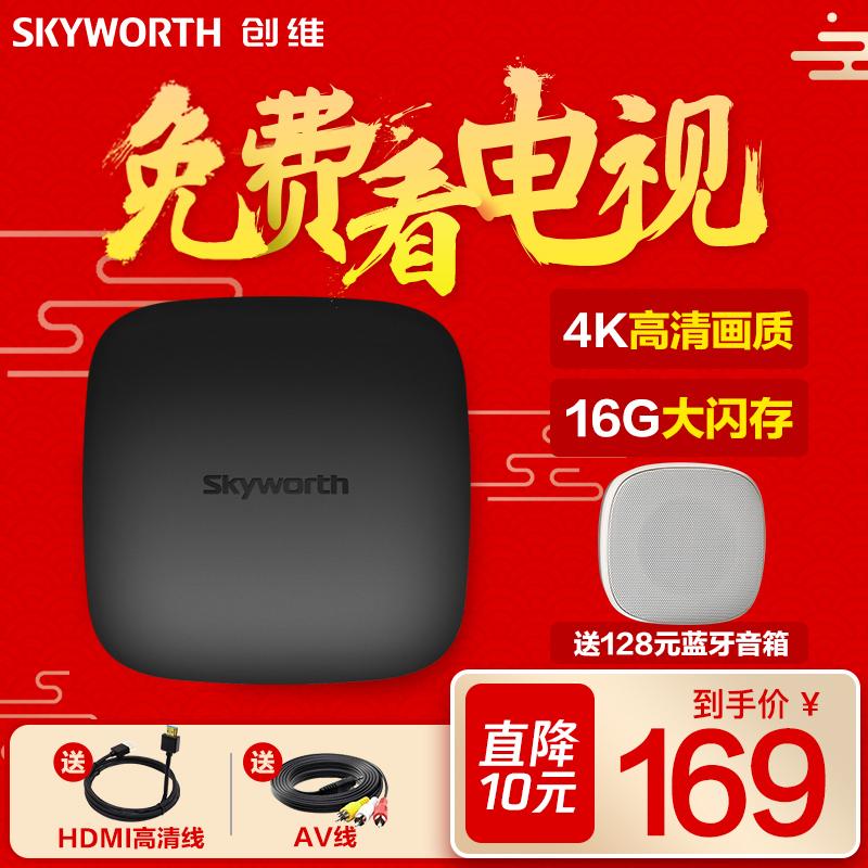 11月30日最新优惠Skyworth创维T2电视盒子网络机顶盒高清播放器全网通家用wifi无线