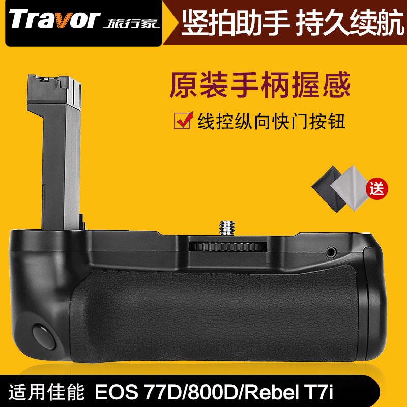 旅行家 佳能77D 800D单反相机手柄 竖拍助手电池盒 新品