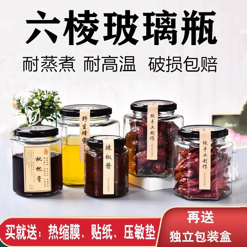 六稜ガラスの瓶に漬けた唐辛子ソースはちみつレモン百香果の密封タンクに果物の缶詰のサイズ番号が付いています。