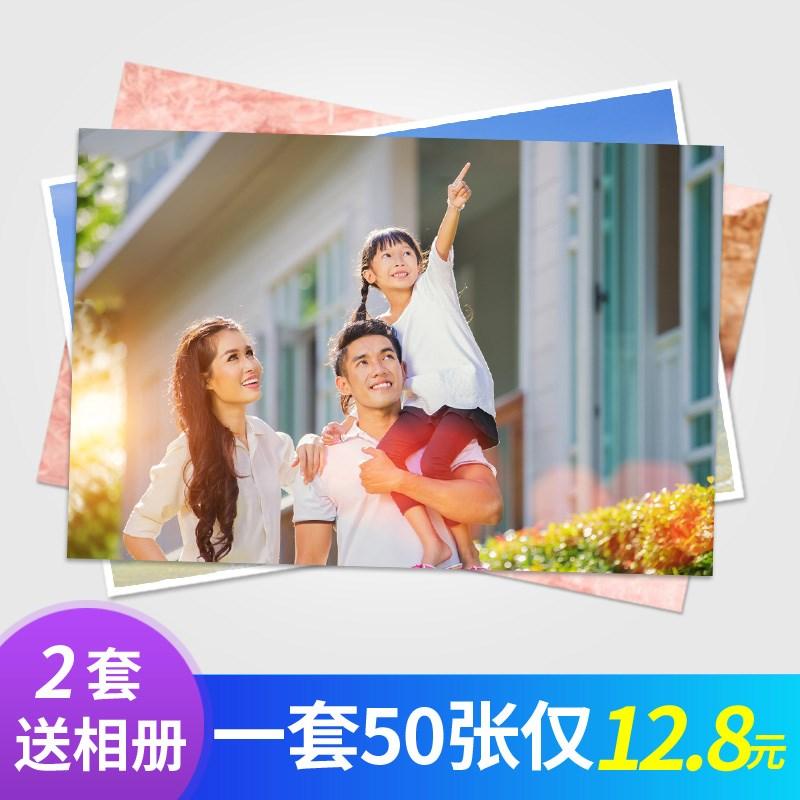 洗照片6寸照片冲印网上冲洗打印数码晒刷手机洗相片柯达乐凯5/7寸