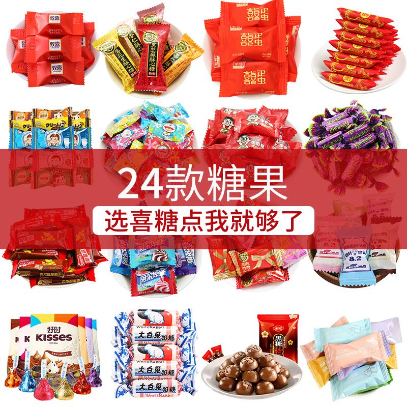 喜糖散装结婚礼宝宝满月高端混合礼盒水果糖果巧克力枣子徐福记