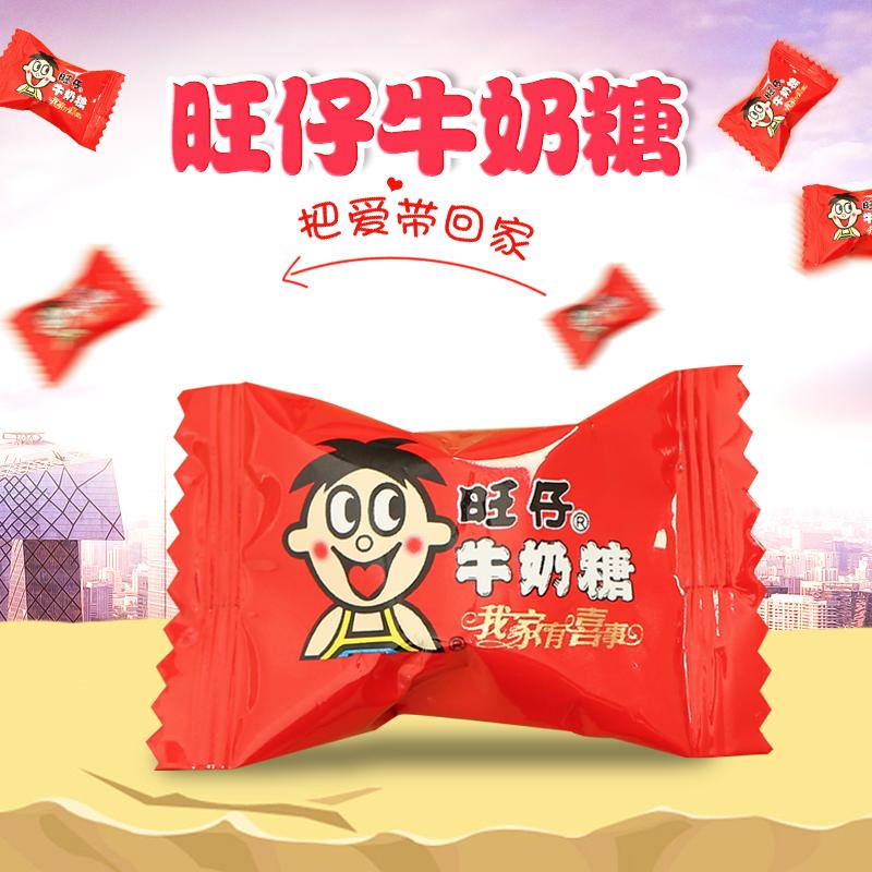 旺仔牛奶糖500g约148颗软糖结婚喜糖果儿童旺旺散装零食批发年货