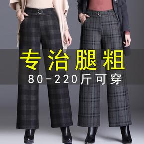 妈妈裤子春秋格子外穿毛呢阔腿裤女加肥加大时尚中年大码宽松直筒