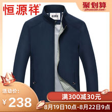 Hengyuan Xiang Men's Business Jacket Men's Spring and Autumn Leisure Men's Outerwear Dad's Outerwear Middle-aged and Old-aged Clothes Jacket Men