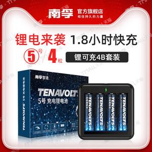 南孚锂可充 可充电电池5号4节套装1.5V恒压快充五号充电锂电池七号大容量风扇吸奶器游戏手柄话筒电池7号通用