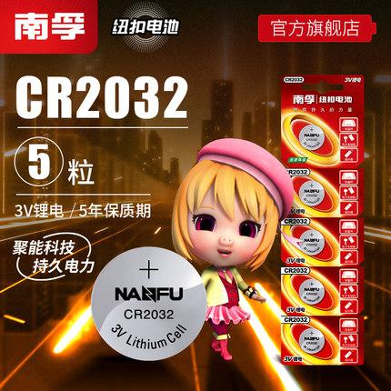 南孚纽扣电池CR2032锂电池3V主板机顶盒遥控器电子秤汽车钥匙5粒通用体重秤手表圆形扣式电池
