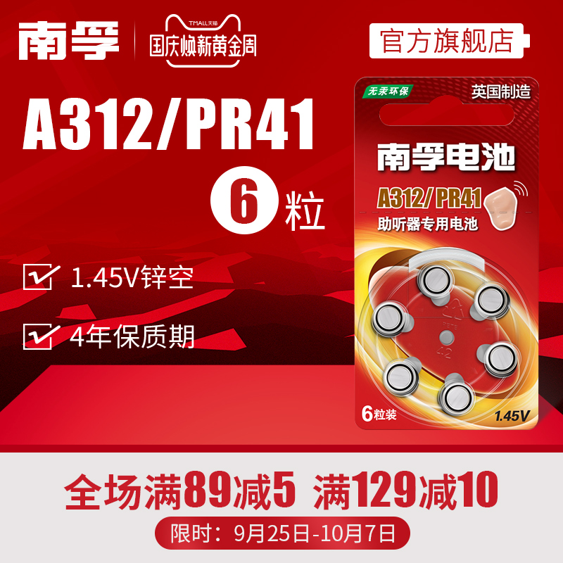 南孚助听器锌空电池 A312 PR41 P312耳蜗/内耳背式纽扣小电子6粒小号圆形数显助听器专用电池1.45V