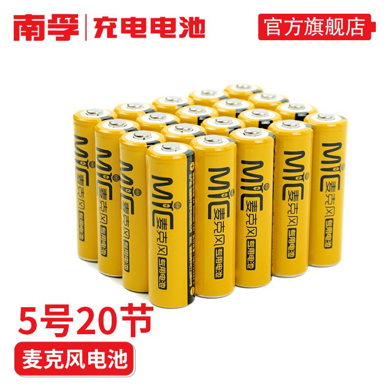 南孚電池 KTV麥克風無線話筒 5號充電電池2050mAh20節五號電池