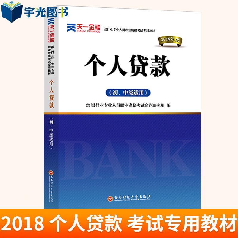 银行从业资格教材2018个人贷款 官方初中级务实资格证考试用书可搭银行业法律法规理财公司信贷风险管理天一本通期货基金新品包邮