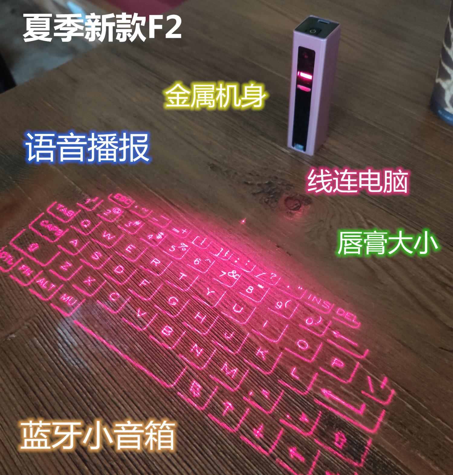 レーザーレーザーレーザー投影仮想ワイヤレスブルートゥース携帯キーボードマウス赤外線黒科学技術誕生日プレゼント携帯