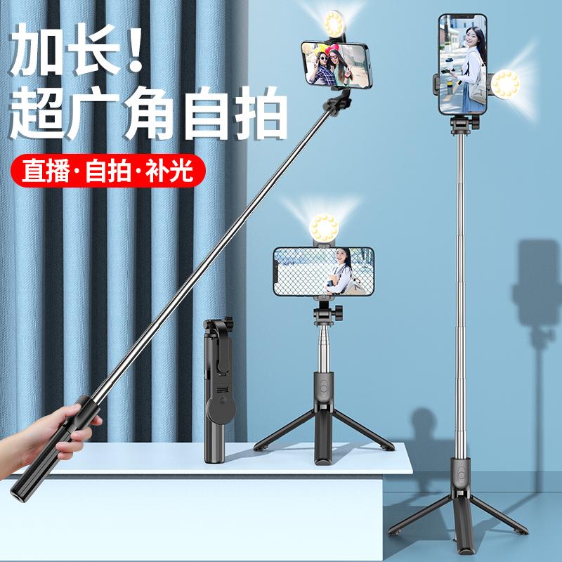 自拍杆通用三脚架适用华为小米苹果xr手机一体式蓝牙自牌干多功能伸缩拍照神器加长自 拍手持美颜杆直播支架